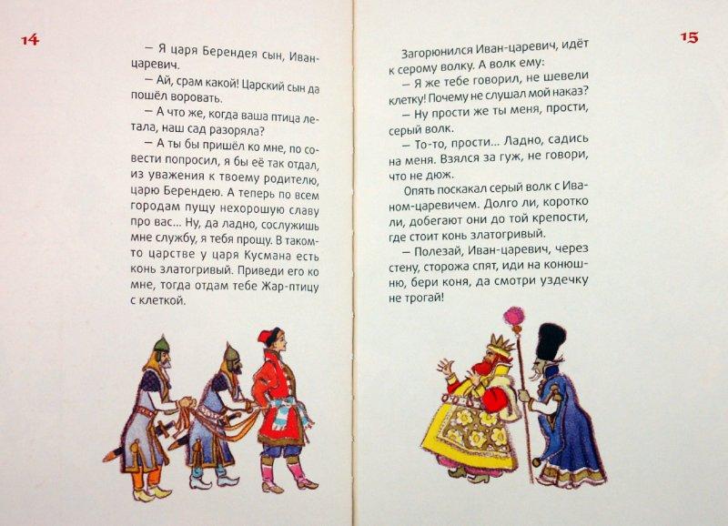 Иллюстрация 1 из 14 для Иван-царевич и серый волк | Лабиринт - книги. Источник: Лабиринт