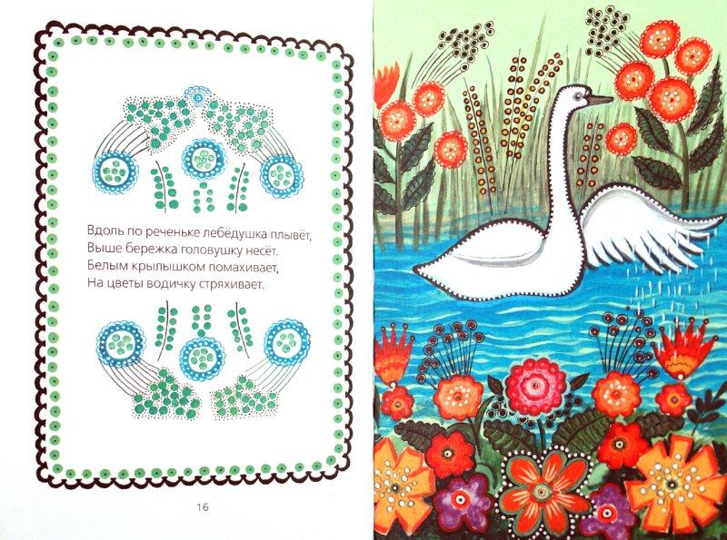 Иллюстрация 1 из 6 для Серенький волчок: Русские народные песенки, потешки, прибаутки | Лабиринт - книги. Источник: Лабиринт