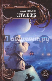 Мартьянов Андрей Странник