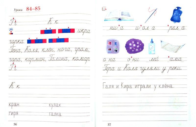 Прописи 1 класс Рабочая тетрадь Безруких Кузнецова часть 1 читать онлайн