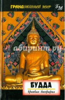 Будда: Краткая биография