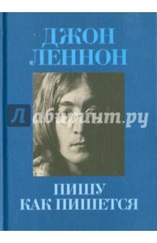 Леннон Джон Пишу как пишется