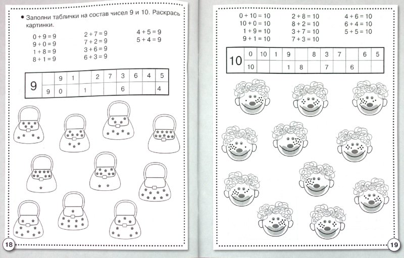 Иллюстрация 1 из 34 для Рабочая тетрадь дошкольника. Математика. Сложение и вычитание - Е. Шарикова | Лабиринт - книги. Источник: Лабиринт