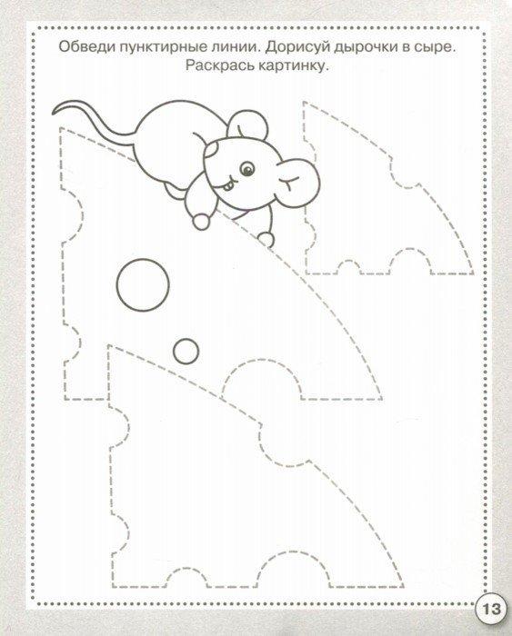 Иллюстрация 1 из 16 для Рабочая тетрадь дошкольника. Прописи. Готовимся к письму | Лабиринт - книги. Источник: Лабиринт