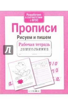 Попова И. Рабочая тетрадь дошкольника. Прописи. Рисуем и пишем.
