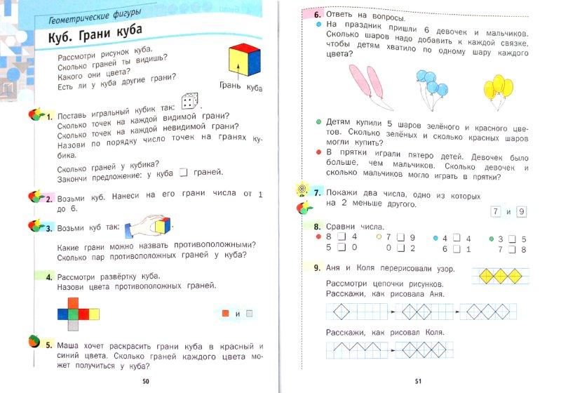 1 математике часть класс минаева по гдз 2