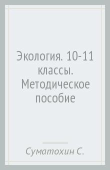 Суматохин Сергей Витальевич, Наумова Лениза Гумеровна Экология. 10-11 классы. Методическое пособие
