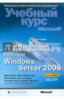 Администрирование корпоративных сетей на основе Windows Server 2008 (+CD)