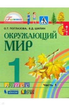 Англійська мова 11 клас підручник читати онлайн
