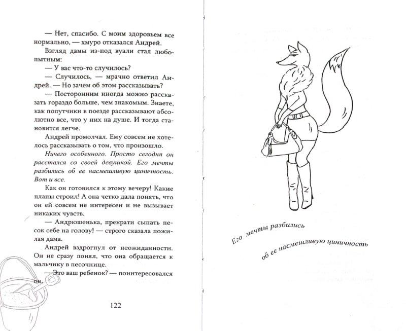Иллюстрация 1 из 4 для Расстаться и влюбиться вновь - Юлия Меньшикова | Лабиринт - книги. Источник: Лабиринт