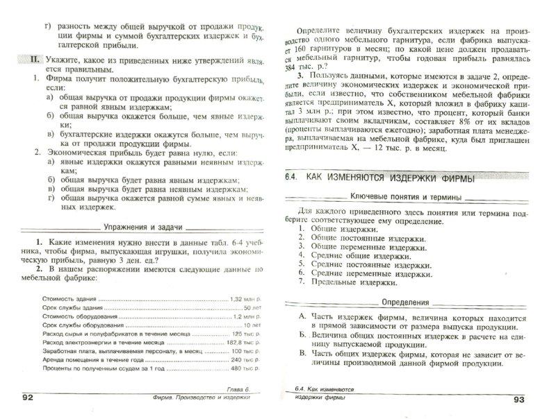 башкирскому класс 10-11 по гдз