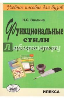 Валгина Нина Сергеевна Функциональные стили русского языка