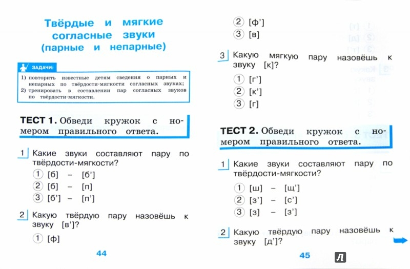 Ктп по русскому языку во 2 классе