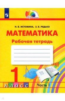 Математика. 1 класс. Тетрадь. В 2-х частях. Часть 1. ФГОСМатематика. 1 класс<br>Тетрадь на печатной основе содержит материал, который поможет учителю организовать самостоятельную работу учащихся на уроке. Структура тетради соответствует логике построения содержания учебника Математика, 1 класс, часть 1 (автор Н. Б. Истомина).<br>16-е издание, исправленное.<br>