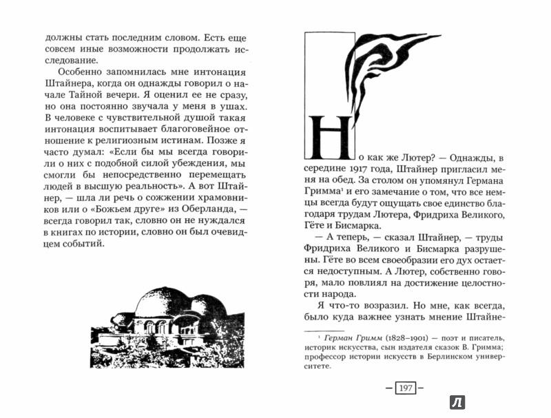 Иллюстрация 1 из 13 для Встречи с Рудольфом Штайнером - Фридрих Риттельмайер | Лабиринт - книги. Источник: Лабиринт