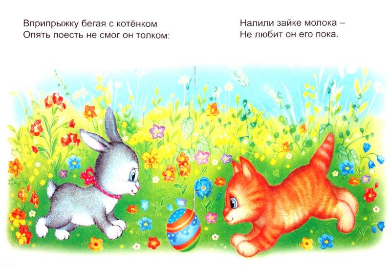 Иллюстрация 1 из 9 для Что по вкусу зайке? - Владимир Борисов | Лабиринт - книги. Источник: Лабиринт