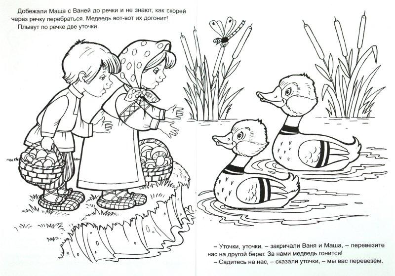 Иллюстрация 1 из 16 для Пряничный домик | Лабиринт - книги. Источник: Лабиринт