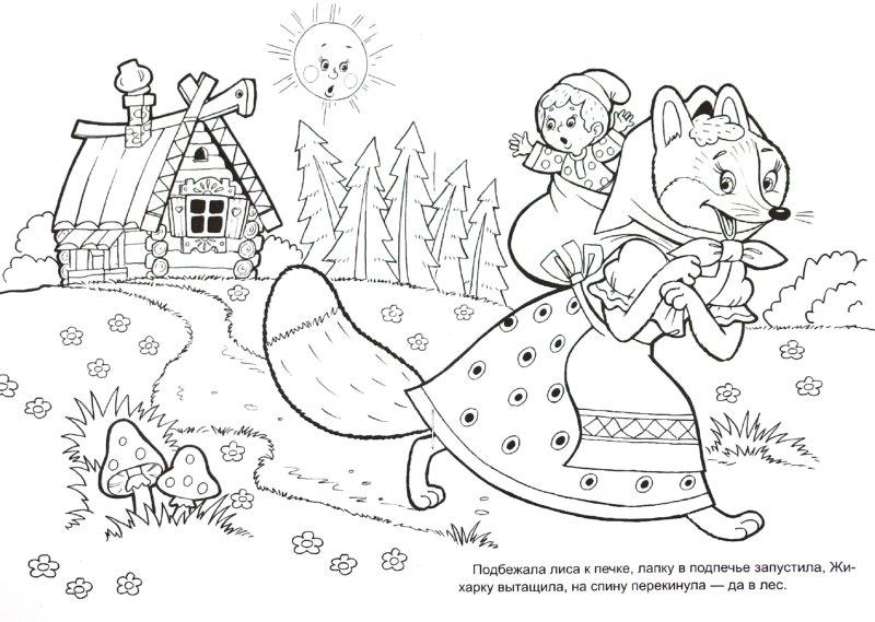 Иллюстрация 1 из 6 для Жихарка   Лабиринт - книги. Источник: Лабиринт