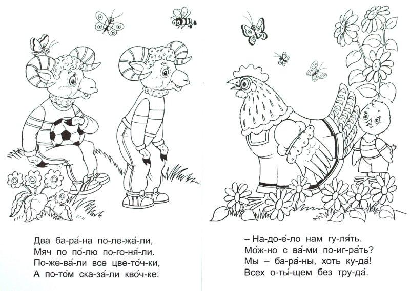 Иллюстрация 1 из 13 для Поиграем в прятки - Елена Михайленко | Лабиринт - книги. Источник: Лабиринт