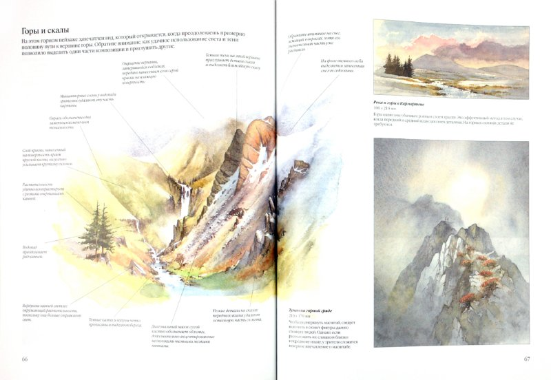 Иллюстрация 1 из 29 для Рисуем акварелью. Полный курс обучения - Дейвид Беллами | Лабиринт - книги. Источник: Лабиринт