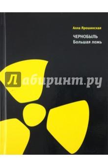 Чернобыль. Большая ложь