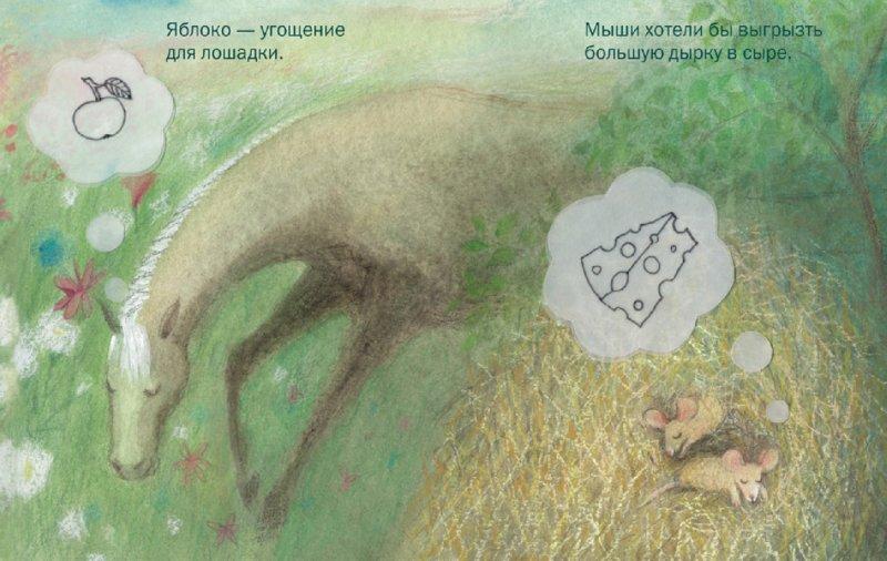 Иллюстрация 1 из 10 для Кому что снится? | Лабиринт - книги. Источник: Лабиринт