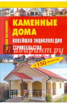 Каменные дома. Новейшая энциклопедия строительства
