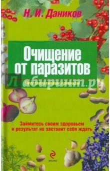 очищение от паразитов полынью гвоздикой
