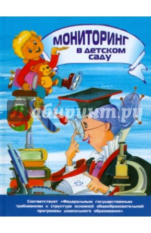 Мониторинг в детском саду от Лабиринт