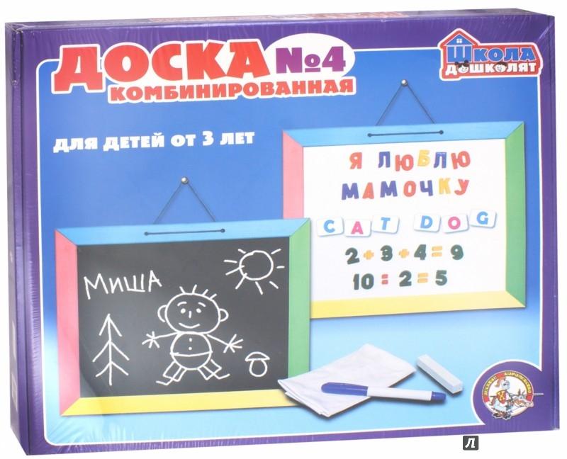Иллюстрация 1 из 3 для Доска комбинированная №4 (00997) | Лабиринт - игрушки. Источник: Лабиринт
