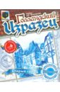 Голландский изразец «Старый город» (705016)