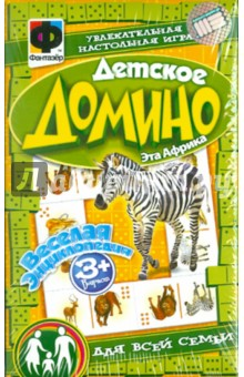 Настольная игра Эта африка. Детское домино (955001)