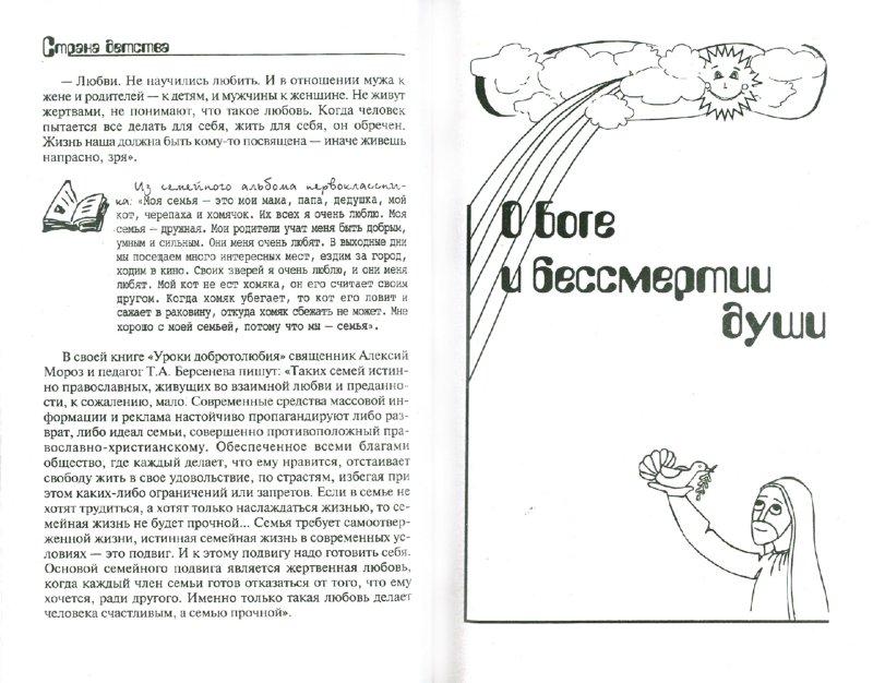 Иллюстрация 1 из 14 для Страна детства: путеводитель для педагогов и родителей - Дмитрий Воронцов   Лабиринт - книги. Источник: Лабиринт