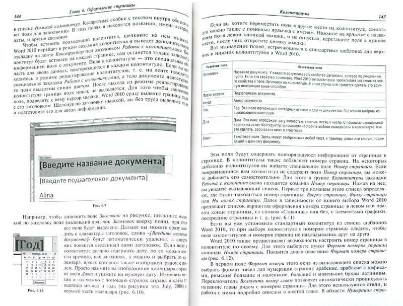 Иллюстрация 1 из 5 для Microsoft Word 2010: от новичка к профессионалу (+CD) - Алина Несен | Лабиринт - книги. Источник: Лабиринт