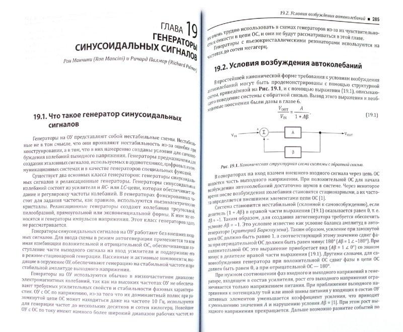 Иллюстрация 1 из 22 для Операционные усилители для всех - Картер, Манчини | Лабиринт - книги. Источник: Лабиринт