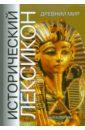 Исторический лексикон. Древний мир. Книга 1