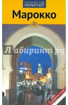 МароккоПутеводители<br>Многокилометровые пляжи на побережье Атлантического океана и Средиземного моря, величественный горный хребет Эр-Риф, горы Высокого и Среднего Атласа, пустыни на Юге - разнообразие ландшафтов создает неповторимый облик Марокко. Впечатление дополняют легендарные города, выстроенные султанами - Мекнес, Фес и Марракеш с их извилистыми древними улочками в центре, а также современные метрополии - Рабат (правительственная резиденция) и Касабланка (экономический центр). Античные руины напоминают о величии Древнего Рима, распространившего свое влияние и на эти далекие земли. Увенчанные зубцами касбахи (берберские крепости) на подступах к Сахаре свидетельствуют о богатстве, которое приносили оседлым жителям плодородных оазисов торговые караваны. И все это вместе создало своеобразную культуру страны, вобравшую в себя арабские, берберские и европейские традиции и приобретя совершенно самостоятельный облик.<br>