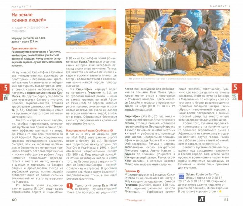 Иллюстрация 1 из 6 для Марокко - Леманн, Дэрр | Лабиринт - книги. Источник: Лабиринт