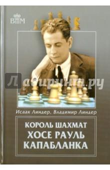 Линдер Исаак Максович, Линдер Владимир Исаакович Король шахмат Хосе Рауль Капабланка