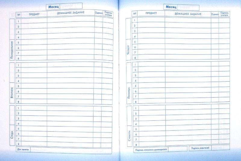 """Иллюстрация 1 из 7 для Дневник школьный """"Wild Planet 2"""" (21602)   Лабиринт - канцтовы. Источник: Лабиринт"""