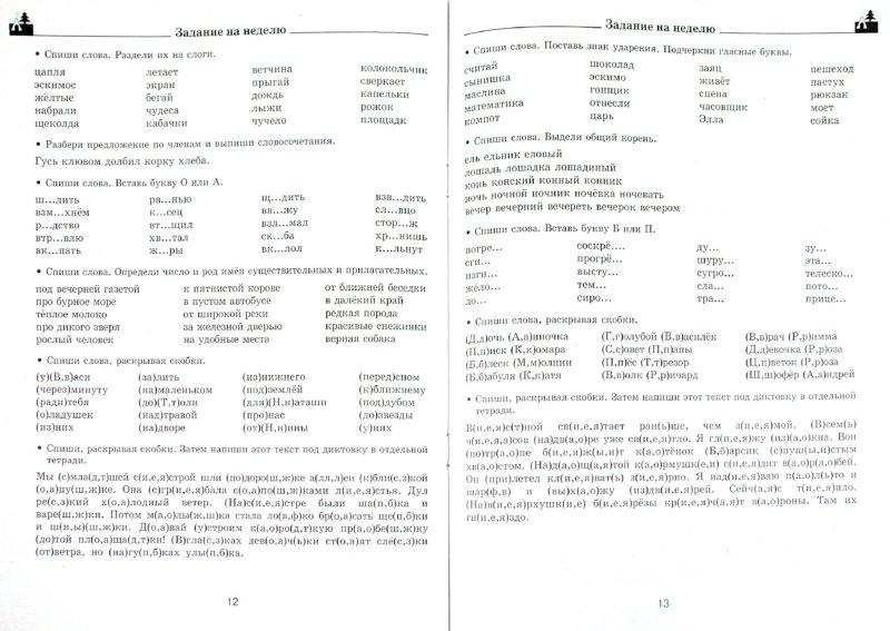 домашнее задание на лето 3 класс прицепов полуприцепов
