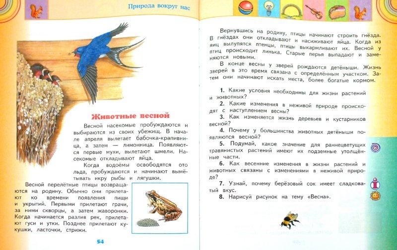 Иллюстрация 1 из 9 для Окружающий мир. 2 класс. В 2-х частях. Часть 2. ФГОС - Ивченкова, Потапов   Лабиринт - книги. Источник: Лабиринт