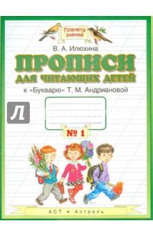 Где можно купить прописи для читающих детей автор Илюхина В.А.
