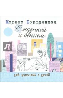 Бородицкая Марина Яковлевна » С музыкой и пением