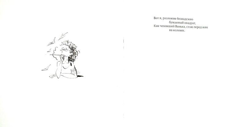 Иллюстрация 1 из 7 для С музыкой и пением - Марина Бородицкая   Лабиринт - книги. Источник: Лабиринт