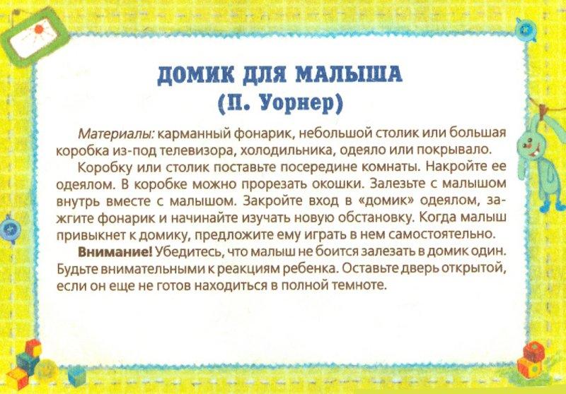Иллюстрация 1 из 10 для Игры в ванной,на кухне,в детской для малышей 1-3 лет - Елена Ларечина | Лабиринт - книги. Источник: Лабиринт