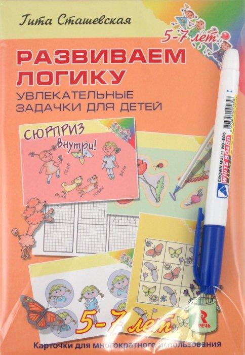 Иллюстрация 1 из 30 для Развиваем логику. Увлекательные задачки для детей 5-7 лет - Гита Сташевская   Лабиринт - книги. Источник: Лабиринт