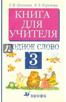 Родное слово. 3 класс. Книга для учителя