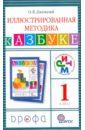 Чтение и литература: Обучение грамоте. Иллюстрированная методика. 1 класс