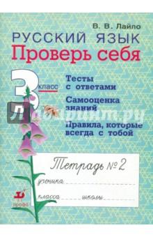 Русский язык. 3 класс. Проверь себя. Рабочая тетрадь № 2